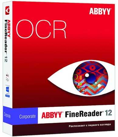 ABBYY FineReader 12.0.101.496 Professional & Corporate (2016) PC | RePack by KpoJIuK
