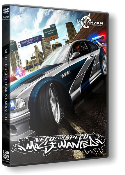 Need for Speed: Most Wanted - Black Edition (2005) PC | RePack